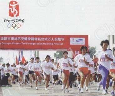 September 29, 2006: About 10,000 jogged on the Olympic Keep Fit Road in Shenyang following Olympic medalist Wang Junxia. by Zhang Wenkui/CFP